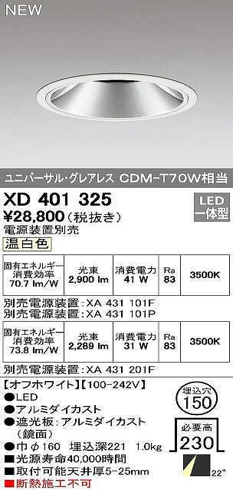 XD401325 オーデリック PLUGGED プラグド ユニバーサルダウンライト [LED]