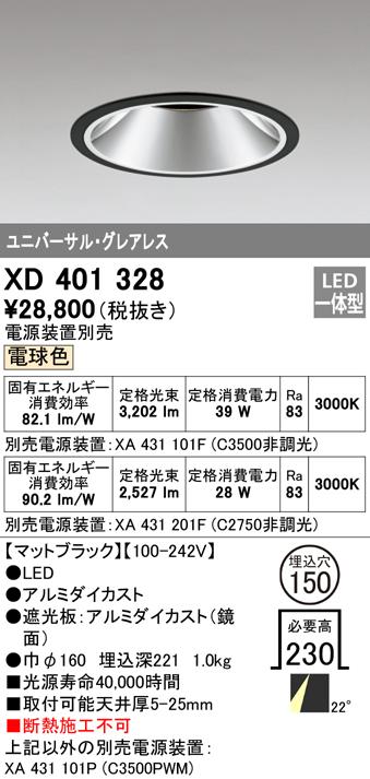 XD401328 オーデリック PLUGGED プラグド ユニバーサルダウンライト [LED]