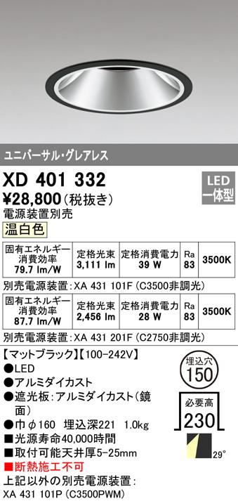 XD401332 オーデリック PLUGGED プラグド ユニバーサルダウンライト [LED]
