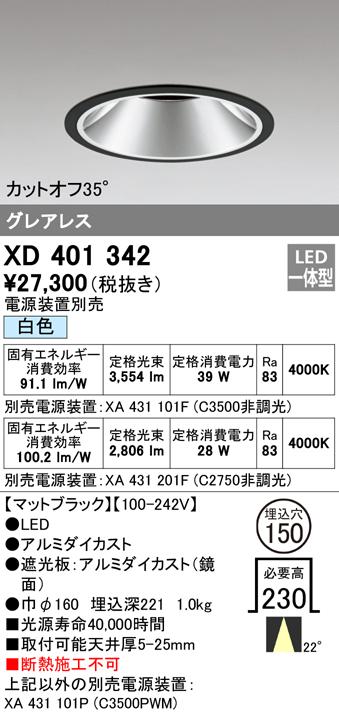 XD401342 オーデリック PLUGGED プラグド ベースダウンライト [LED]