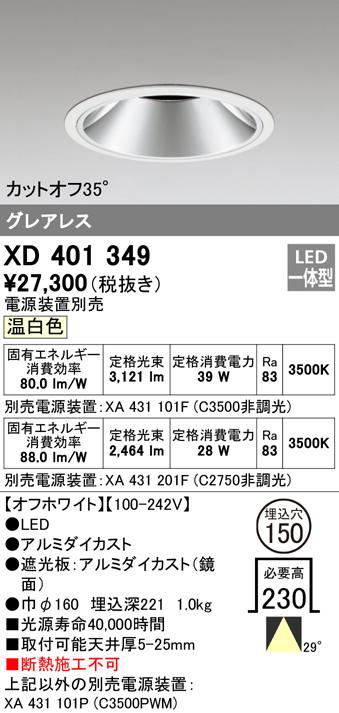 XD401349 オーデリック PLUGGED プラグド ベースダウンライト [LED]