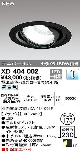XD404002 オーデリック PLUGGED プラグド C7000 ユニバーサルダウンライト [LED]