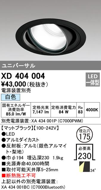 XD404004 オーデリック PLUGGED プラグド C7000 ユニバーサルダウンライト [LED]