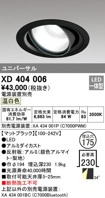 XD404006 オーデリック PLUGGED プラグド C7000 ユニバーサルダウンライト [LED]