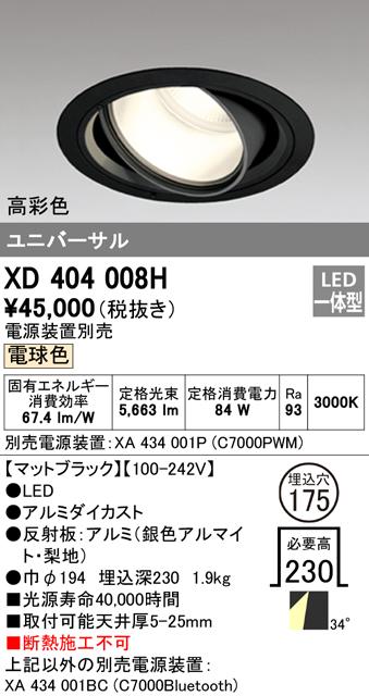 XD404008H オーデリック PLUGGED プラグド C7000 ユニバーサルダウンライト [LED]