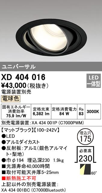 XD404016 オーデリック PLUGGED プラグド C7000 ユニバーサルダウンライト [LED]