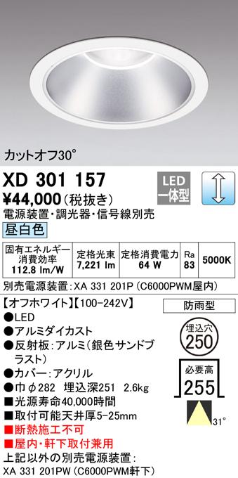 XD301157 オーデリック 山形クイックオーダー ダウンライト [LED]
