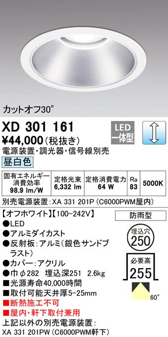 XD301161 オーデリック 山形クイックオーダー ダウンライト [LED]