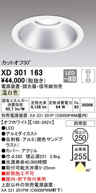 XD301163 オーデリック 山形クイックオーダー ダウンライト [LED]