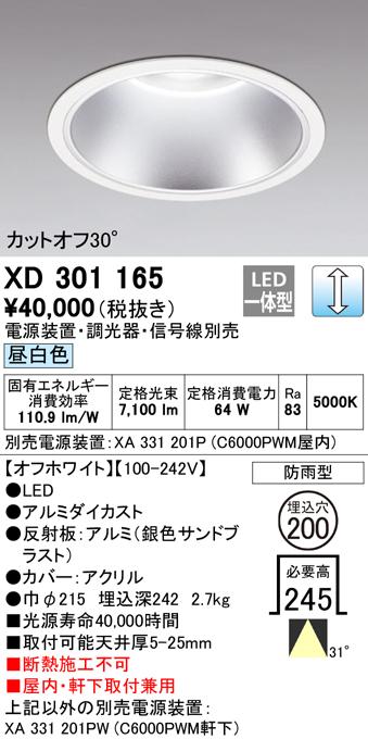 XD301165 オーデリック 山形クイックオーダー ダウンライト [LED]