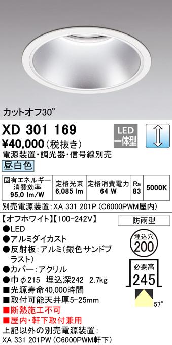 XD301169 オーデリック 山形クイックオーダー ダウンライト [LED]