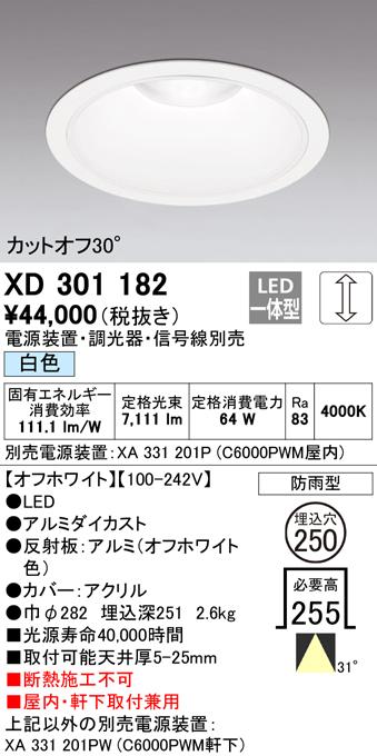 XD301182 オーデリック 山形クイックオーダー ダウンライト [LED]