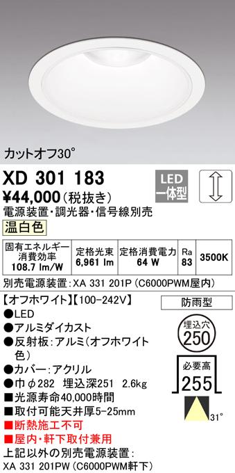 XD301183 オーデリック 山形クイックオーダー ダウンライト [LED]