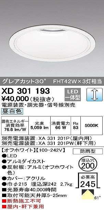 XD301193 オーデリック 山形クイックオーダー ダウンライト [LED]