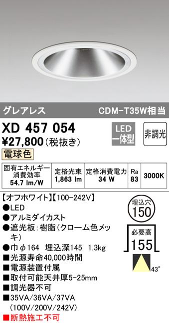 XD457054 オーデリック M形(一般型) ダウンライト [LED]