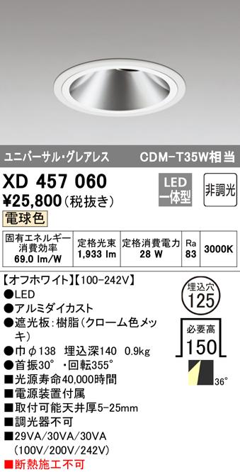 XD457060 オーデリック M形(一般型) ダウンライト [LED]