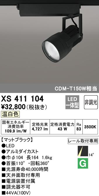 XS411104 オーデリック PLUGGED プラグド プラグタイプ スポットライト  [LED]