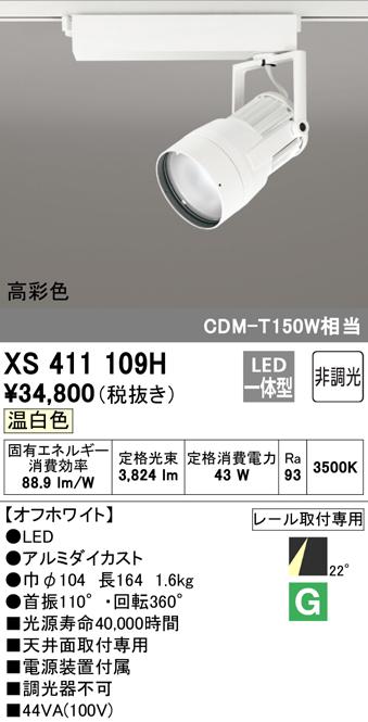 XS411109H オーデリック PLUGGED プラグド プラグタイプ スポットライト  [LED]