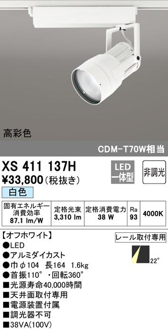 XS411137H オーデリック PLUGGED プラグド プラグタイプ スポットライト  [LED]