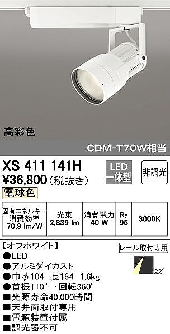 XS411141H オーデリック PLUGGED プラグド プラグタイプ スポットライト  [LED]