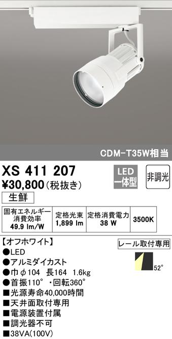 XS411207 オーデリック PLUGGED プラグド プラグタイプ スポットライト  [LED]