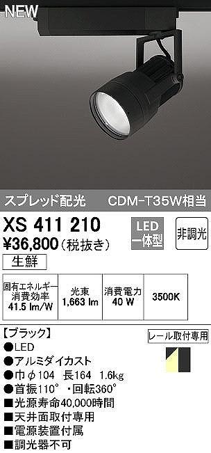XS411210 オーデリック PLUGGED プラグド プラグタイプ スポットライト  [LED]