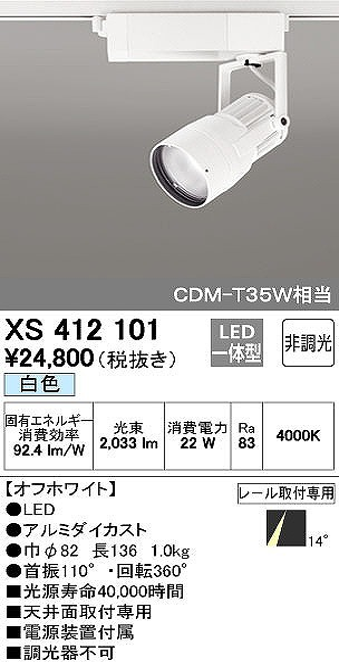 【1着でも送料無料】 XS412101 オーデリック PLUGGED PLUGGED プラグド [LED] プラグタイプ スポットライト XS412101 [LED], チクサチョウ:9d52809b --- hortafacil.dominiotemporario.com