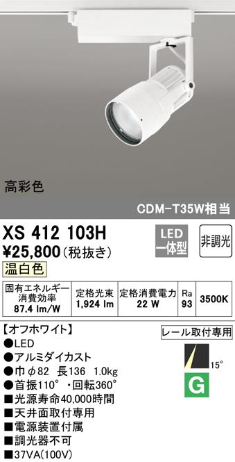 XS412103H オーデリック PLUGGED プラグド プラグタイプ スポットライト  [LED]