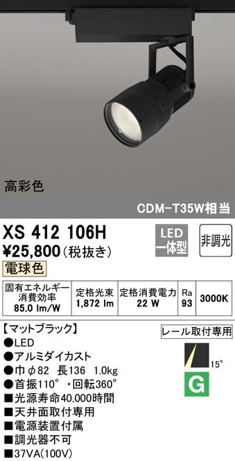 XS412106H オーデリック PLUGGED プラグド プラグタイプ スポットライト  [LED]