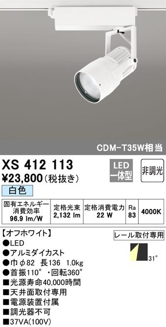 1着でも送料無料 XS412113 XS412113 オーデリック プラグド PLUGGED プラグド プラグタイプ スポットライト プラグタイプ [LED], スマホカバーショップ バイタル:bb064ec6 --- supercanaltv.zonalivresh.dominiotemporario.com