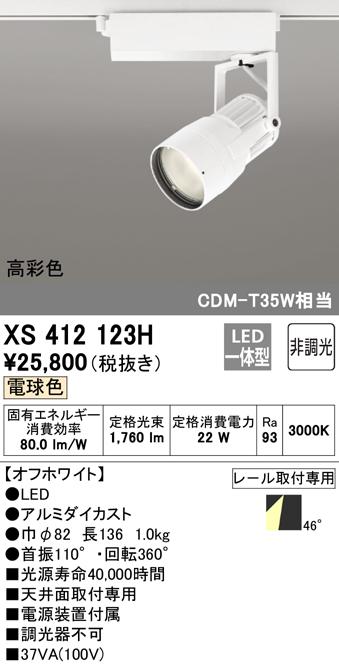 XS412123H オーデリック PLUGGED プラグド プラグタイプ スポットライト  [LED]