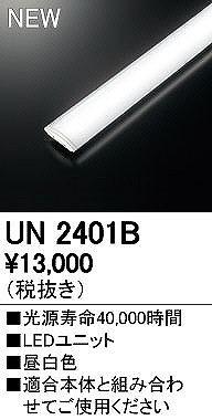 UN2401B オーデリック レッド・スクエア LEDユニット