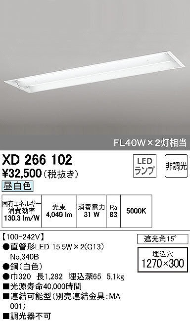 XD266102 オーデリック LED-TUBE レッド・チューブ ランプ型 LEDベースライト [LED昼白色]