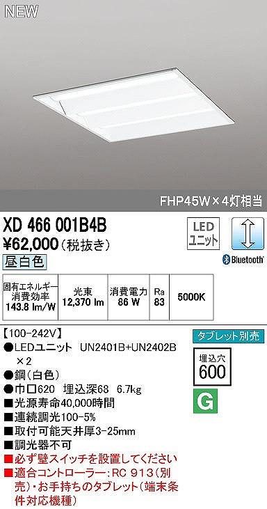 XD466001B4B オーデリック レッド・スクエア 埋込型 LEDユニット型ベースライト [LED]