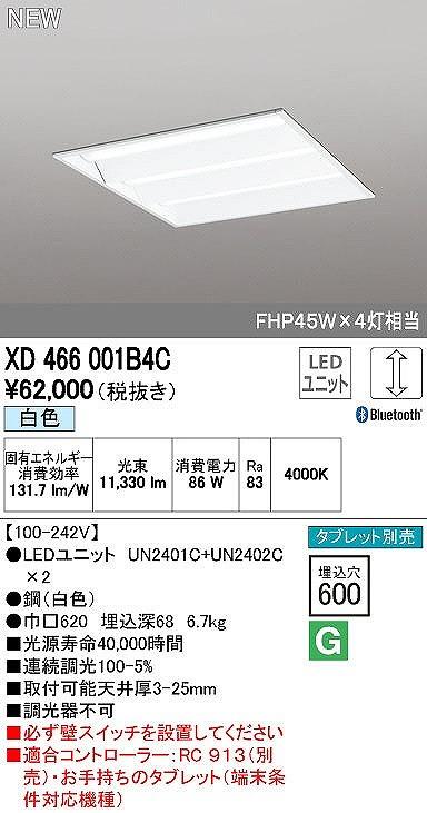 XD466001B4C オーデリック レッド・スクエア 埋込型 LEDユニット型ベースライト [LED]