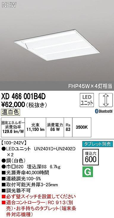 XD466001B4D オーデリック レッド・スクエア 埋込型 LEDユニット型ベースライト [LED]