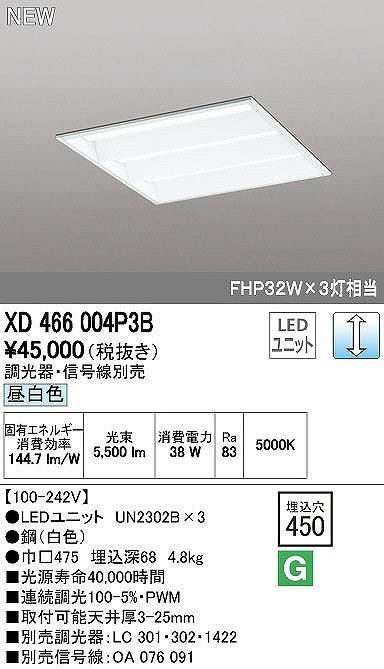 XD466004P3B オーデリック レッド・スクエア 埋込型 LEDユニット型ベースライト [LED]