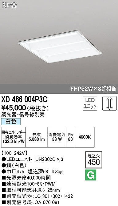 XD466004P3C オーデリック レッド・スクエア 埋込型 LEDユニット型ベースライト [LED]