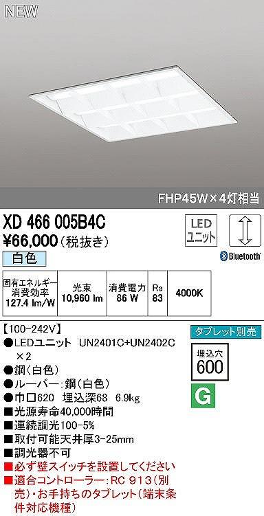 XD466005B4C オーデリック レッド・スクエア 埋込型 LEDユニット型ベースライト [LED]
