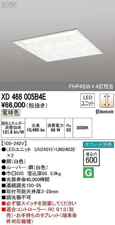 XD466005B4E オーデリック レッド・スクエア 埋込型 LEDユニット型ベースライト [LED]