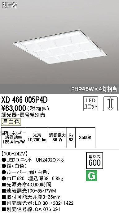 XD466005P4D オーデリック レッド・スクエア 埋込型 LEDユニット型ベースライト [LED]