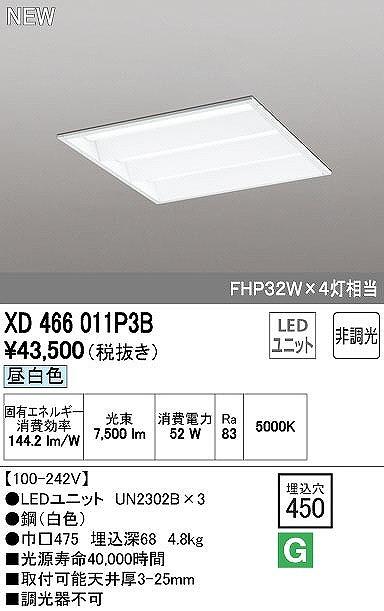 XD466011P3B オーデリック レッド・スクエア 埋込型 LEDユニット型ベースライト [LED]