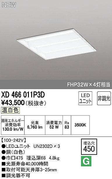 XD466011P3D オーデリック レッド・スクエア 埋込型 LEDユニット型ベースライト [LED]