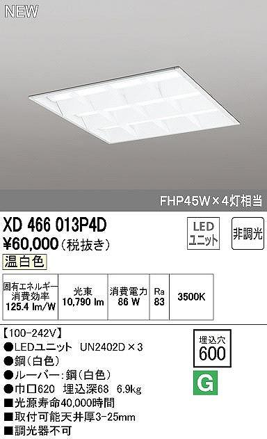 XD466013P4D オーデリック レッド・スクエア 埋込型 LEDユニット型ベースライト [LED]