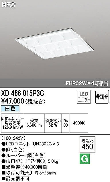XD466015P3C オーデリック レッド・スクエア 埋込型 LEDユニット型ベースライト [LED]