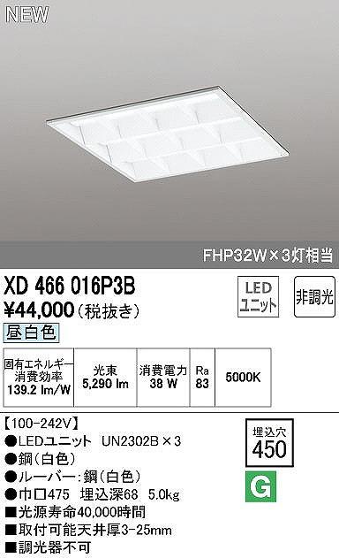XD466016P3B オーデリック レッド・スクエア 埋込型 LEDユニット型ベースライト [LED]