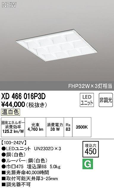 XD466016P3D オーデリック レッド・スクエア 埋込型 LEDユニット型ベースライト [LED]
