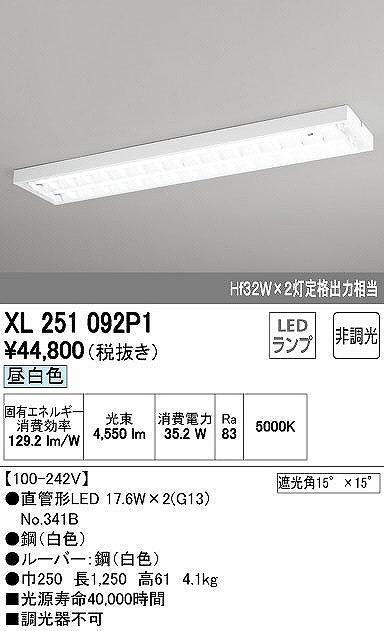 XL251092P1 オーデリック LED-TUBE レッド・チューブ ランプ型 LEDベースライト [LED昼白色]