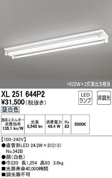 XL251644P2 オーデリック LED-TUBE レッド・チューブ ランプ型 LEDベースライト [LED昼白色]