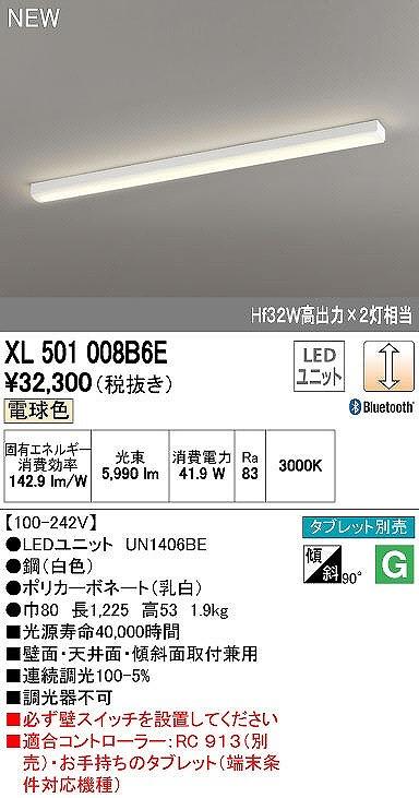 XL501008B6E オーデリック レッド・ライン 直付トラフ型 LEDユニット型ベースライト [LED]